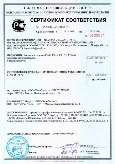 rastvoriteli-marok-r-645-r-646-r-647-r-648-dlya-lakokrasochnyx-materialov
