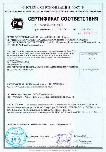 rastvoriteli-dlya-lakokrasochnyx-materialov-marok-p-4-r-4a-r-5-r-5a-r-12-r-24-r-40-r-645-r-646-r-647-r-648-r-649-r-650-re-1v-re-2v-re-zv-re-4v-re-5v-re-6v-re-7v-re-8v-re-9v-re-10v
