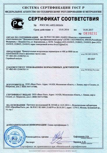 pryamougolnye-vozduxovody-perimetrom-ot-400-do-8000-mm-iz-ocinkovannoj-stali-i-fasonnye-chasti-k-nim