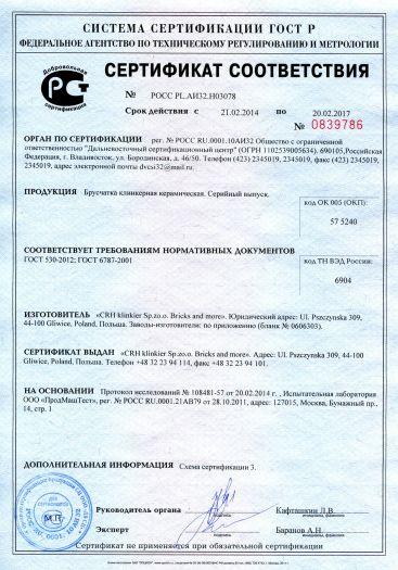 bruschatka-klinkernaya-keramicheskaya