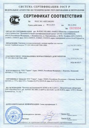 kartridzh-polipropilenovyj-s-ionami-serebra-dlya-ochistki-moloka