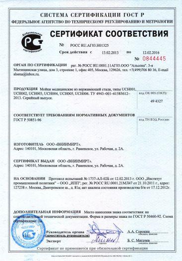 mojki-medicinskie-iz-nerzhaveyushhej-stali-tipy-uch001uch002-uch003-uch004-uch005-uch006