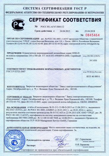 ogranichiteli-perenapryazhenij-nelinejnye-serii-opn-p-na-klassy-napryazheniya-330-i-500-kv
