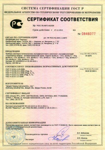 pribory-sanitarno-gigienicheskie-ultrafioletovogo-izlucheniya-ultrafioletovyj-sterilizator-vozduxa-antibakterialnyj-ekran-aervita-ru