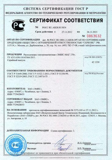 rasxodomery-elektromagnitnye-emis-mag-270