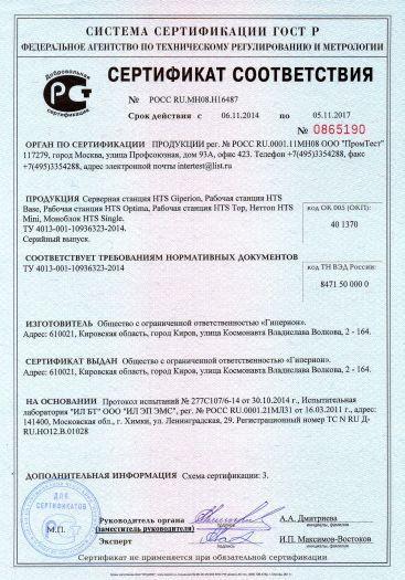 servernaya-stanciya-hts-giperion-rabochaya-stanciya-hts-base-rabochaya-stanciya-hts-optima-rabochaya-stanciya-hts-top-nettop-hts-mini-monoblok-hts-single