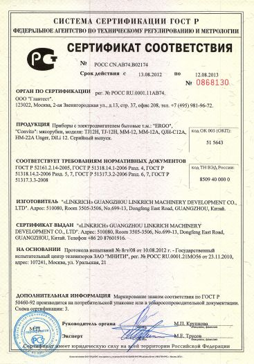 pribory-s-elektrodvigatelem-bytovye-t-m-ergo-convito-myasorubki-modeli-tj12h-tj-12h-mm-12-mm-12a-qjh-c12a-nm-22a-unger-dili-12