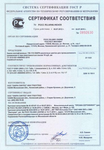 emali-pentaftalevye-pf-115-lakpa-razlichnyx-cvetov-dlya-promyshlennogo-primeneniya