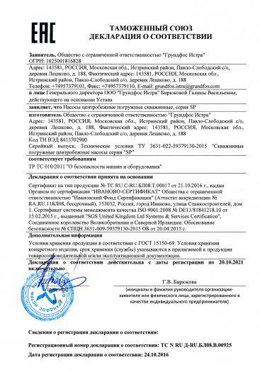nasosy-centrobezhnye-pogruzhnye-skvazhinnye-seriya-sp-2