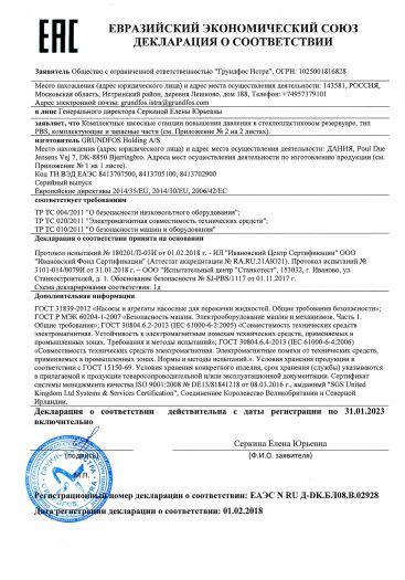 komplektnye-nasosnye-stancii-povysheniya-davleniya-v-stekloplastikovom-rezervuare-tip-pbs-komplektuyushhie-i-zapasnye-chasti