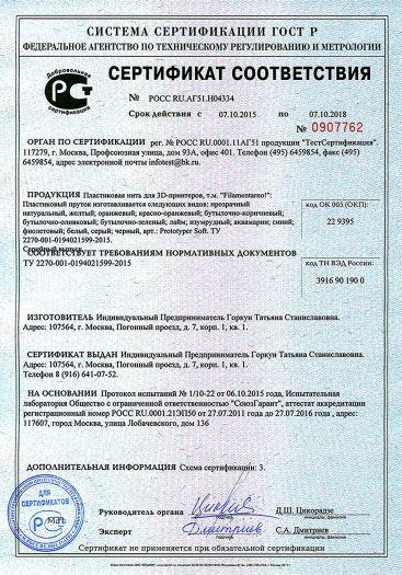 plastikovaya-nit-dlya-3d-printerov-t-m-filamentarno-art-prototyper-soft