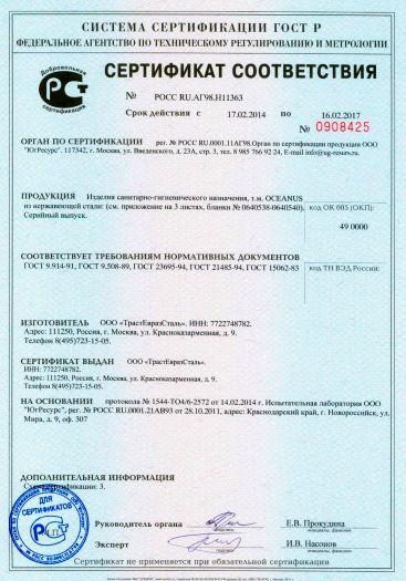 izdeliya-sanitarno-gigienicheskogo-naznacheniya-t-m-oceanus-iz-nerzhaveyushhej-stali