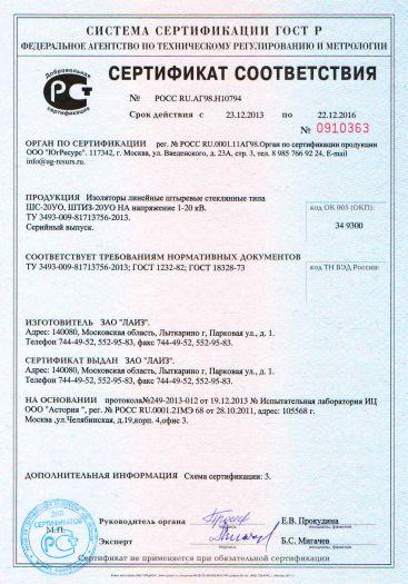 izolyatory-linejnye-shtyrevye-steklyannye-tipa-shs-20uo-shtiz-20uo-na-napryazhenie-1-20-kv