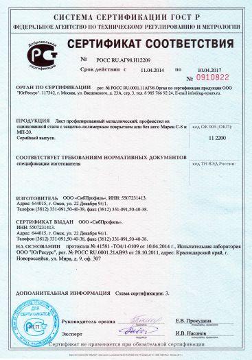 list-profilirovannyj-metallicheskij-profnastil-iz-ocinkovannoj-stali-s-zashhitno-polimernym-pokrytiem-ili-bez-nego-marki-s-8-i-mp-20