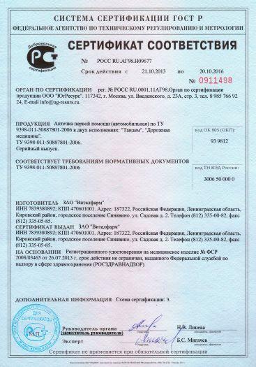 aptechka-pervoj-pomoshhi-avtomobilnaya-v-dvux-ispolneniyax-tandem-dorozhnaya-medicina