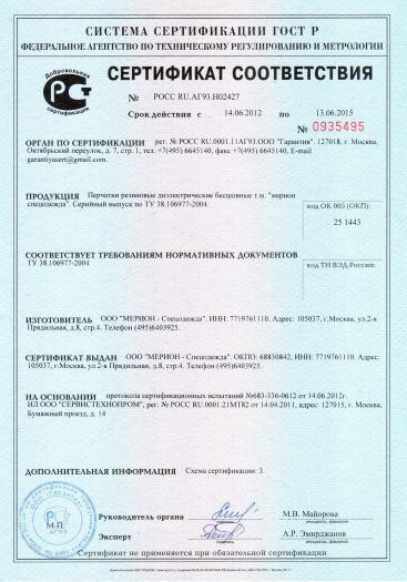 perchatki-rezinovye-dielektricheskie-besshovnye-t-m-merion-specodezhda