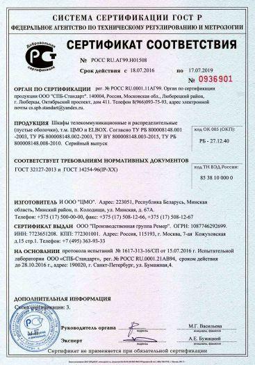 shkafy-telekommunikacionnye-i-raspredelitelnye-pustye-obolochki-t-m-cmo-i-elbox
