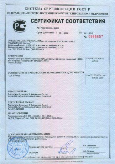 armatura-sanitarno-texnicheskaya-smesiteli-dlya-vanny-i-rakoviny-s-markirovkoj-boou