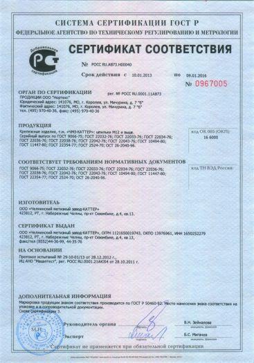 krepezhnye-izdeliya-chmz-katter-shpilki-m12-i-vyshe