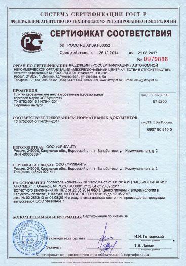 plitki-keramicheskie-neglazurovannye-keramogranit-torgovoj-marki-cfsystems