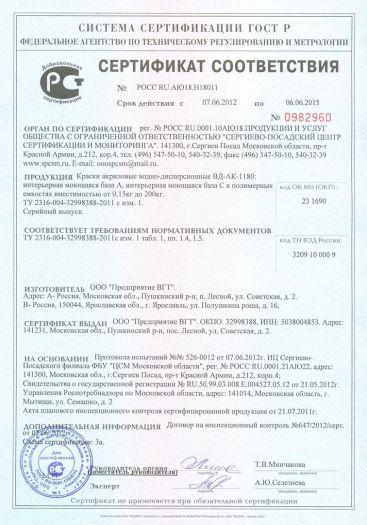 kraski-akrilovye-vodno-dispersionnye-vd-ak-1180
