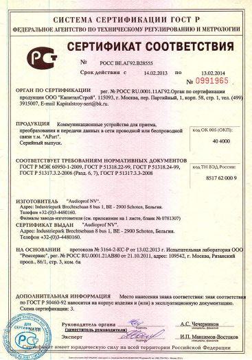 kommunikacionnye-ustrojstva-dlya-priema-preobrazovaniya-i-peredachi-dannyx-v-seti-provodnoj-ili-besprovodnoj-svyazi-t-m-arart