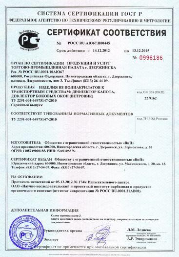 izdeliya-iz-poliakrilatov-k-transportnym-sredstvam-deflektor-kapota-deflektor-bokovyx-okon-vetrovik