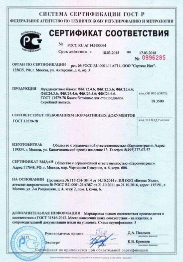fundamentnye-bloki-fbs-2-4-6-fbs12-5-6-fbs12-6-6-fbs24-3-6-fbs24-4-6-fbs24-5-6-fbs24-6-6