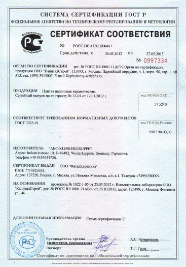 plitka-napolnaya-keramicheskaya