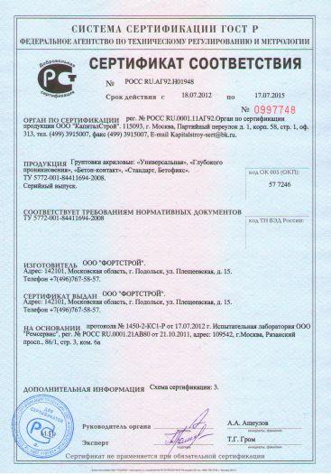 gruntovki-akrilovye-universalnaya-glubokogo-proniknoveniya-beton-kontakt-standart-betofiks