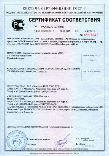smes-suxaya-stroitelnaya-betonnaya-m300