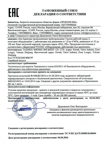 armatura-promyshlennaya-truboprovodnaya-gruppa-rabochej-sredy-2-kategoriya-oborudovaniya-1-rabotayushhaya-pod-davleniem-ot-10-do-4-mpa-diametrom-ot-32-do-100-mm-kran-latunnyj-sharovoj-torgovyx