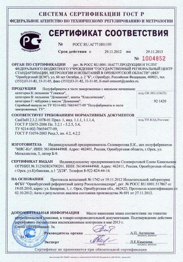 polufabrikaty-v-teste-zamorozhennye-s-myasnymi-nachinkami-pelmeni-govyazhi-domashnie-manty-klassicheskie-chebureki-s-myasom-domashnie