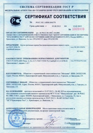 krupa-grechnevaya-yadrica-bystrorazvarivayushhayasya-pervogo-sorta