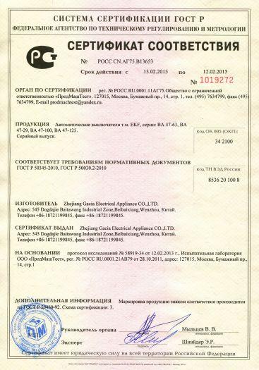 avtomaticheskie-vyklyuchateli-t-m-ekf-serii-va-47-63-va47-29-va-47-100-va-47-125