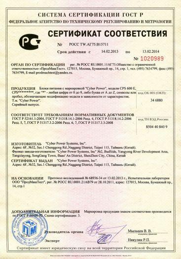bloki-pitaniya-s-markirovkoi-cyber-power-modeli-cps-600-e-cps