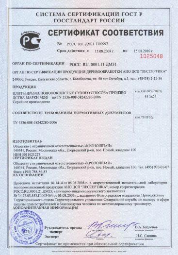 plity-drevesnovoloknistye-suxogo-sposoba-proizvodstva-marki-mdf