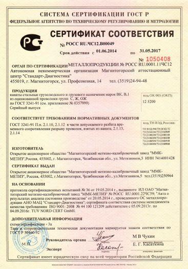kanaty-stalnye-gruzolyudskogo-i-gruzovogo-naznacheniya-marok-vk-v-1-iz-ocinkovannoj-provoloki-grupp-s-zh-ozh