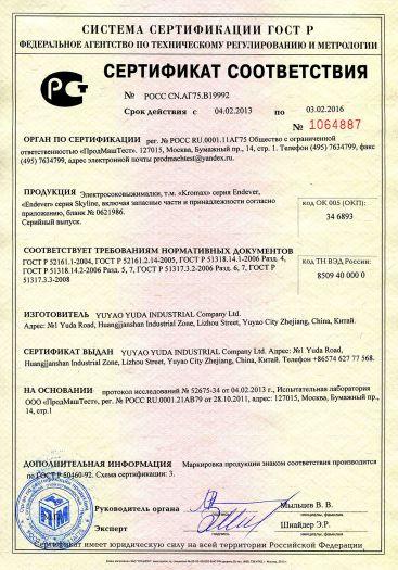 elektrosokovyzhimalki-t-m-kromax-seriya-endever-endever-seriya-skyline-vklyuchaya-zapasnye-chasti-i-prinadlezhnosti