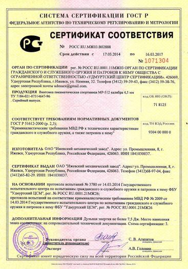 vintovka-pnevmaticheskaya-sportivnaya-mr-512-kalibra-45-mm