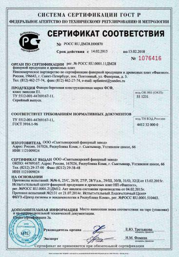 fanera-berezovaya-konstrukcionnaya-marki-fsf-klass-emissii-e1-2