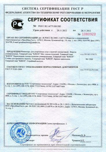 inventar-dlya-sportivnyx-igr-i-zanyatij-gimnastikoj-krios-vorota-universalnye-mat-gimnasticheskij-perekladina-gimnasticheskaya-universalnaya-stojka-dlya-pryzhkov-v-vysotu-brevno-napolnoe