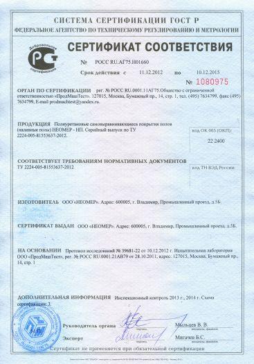 poliuretanovye-samovyravnivayushhiesya-pokrytiya-polov-nalivnye-poly-neomer-np