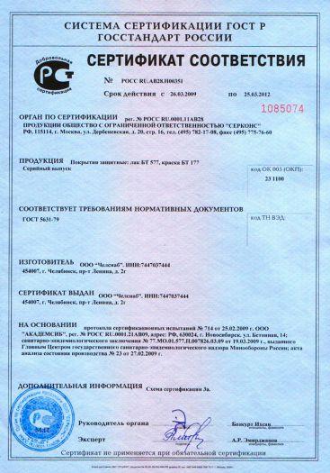 pokrytiya-zashhitnye-lak-bt-577-kraska-bt-177