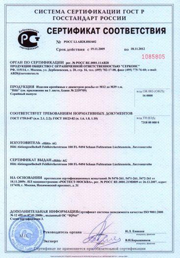 izdeliya-krepyozhnye-s-diametrom-rezby-ot-m12-do-m39-t-m-hilti