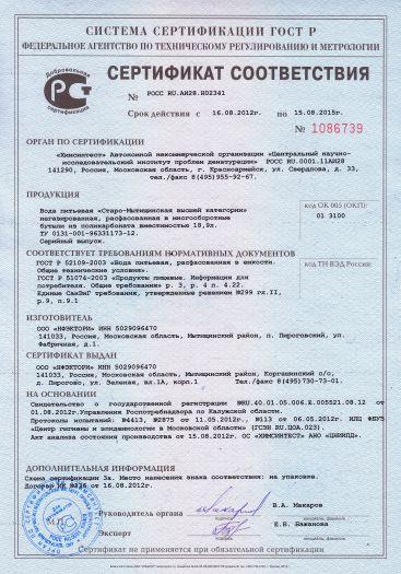 voda-pitevaya-staro-mytishhinskaya-vysshej-kategorii-negazirovannaya-rasfasovannaya-v-mnogooborotnye-butyli-iz-polikarbonata-vmestimostyu-189-l