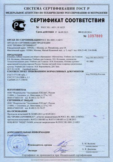 knizhnye-uchebnye-izdaniya-dlya-obshhego-obrazovaniya-n-b-istomina-n-m-konysheva-n-i-vorozhejkina-d-v-zayac