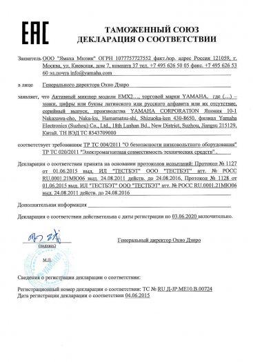 aktivnyj-miksher-modeli-emx2-torgovoj-marki-yamaha