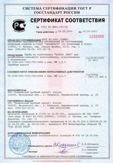 truby-iz-polietilena-korsis-plyus-dlya-xozyajstvenno-pitevogo-vodosnabzheniya-vodootvedeniya-i-kanalizacii-2