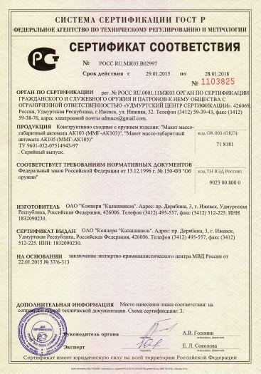 konstruktivno-sxodnye-s-oruzhiem-izdeliya-maket-masso-gabaritnyj-avtomata-ak103-mmg-ak103-maket-masso-gabaritnyj-avtomata-ak105-mmg-ak105